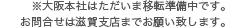 大阪本社は移転中の為、お問い合わせは滋賀支社までご連絡ください。